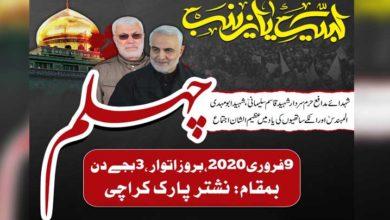 کراچی، شہید قاسم سلیمانی کے چہلم کا مرکزی اجتماع 9 فروری کو کرنے کا اعلان