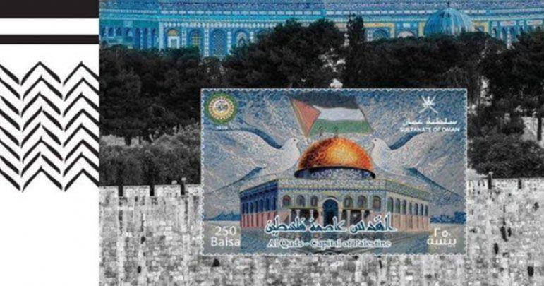 عمان کا قدس فلسطینی دارالحکومت کے زیرعنوان ٹکٹ کا اجراء