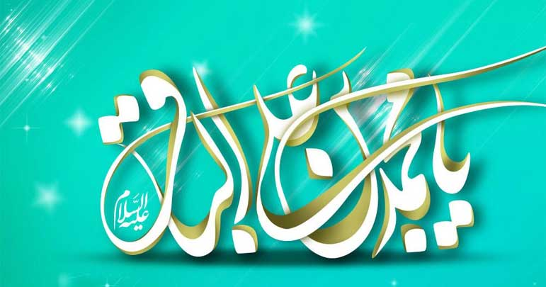شب ولادت امام محمد باقر علیہ السلام مبارک ہو