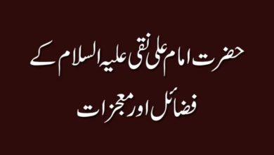 حضرت امام علی نقی علیہ السلام کے فضائل اور معجزات