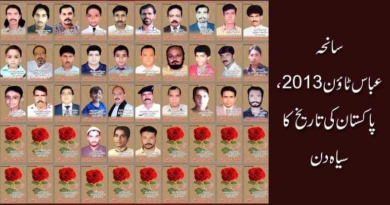 سانحہ عباس ٹاؤن2013، پاکستان کی تاریخ کا سیاہ دن