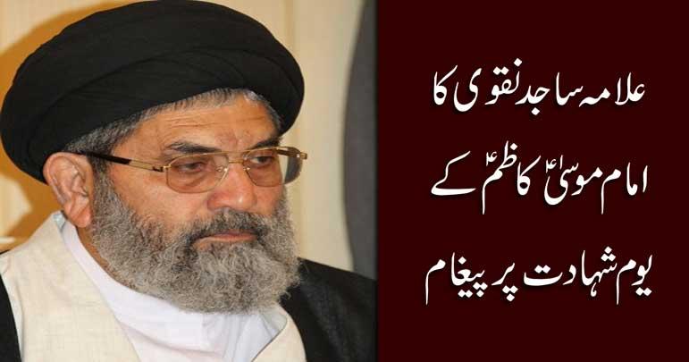 علامہ ساجد نقوی کا امام موسٰی کاظم ؑ کے یوم شہادت پر پیغام