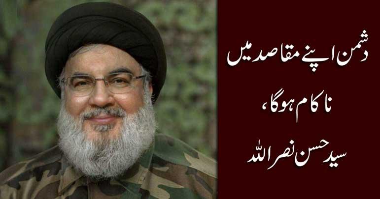 دشمن اپنے مقاصد میں ناکام ہوگا، سید حسن نصراللہ
