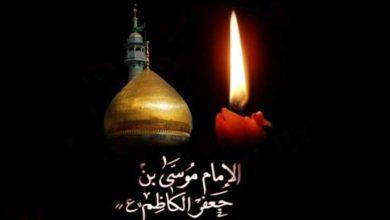 25 رجب المرجب؛ حضرت امام موسی کاظم علیہ السلام کا یوم شہادت