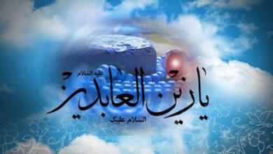 5 شعبان، روز ولادت امام علیؑ ابن الحسینؑ زین العابدینؑ