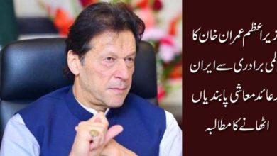 عمران خان نے ایران سے معاشی پابندیاں اٹھانے کا مطالبہ کردیا