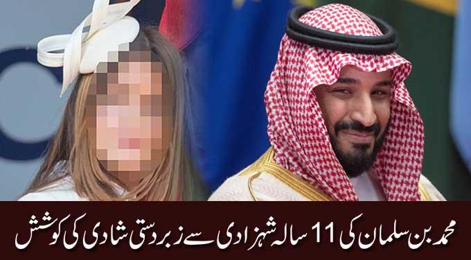محمد بن سلمان کی11 سالہ شہزادی سے زبردستی شادی کی کوشش