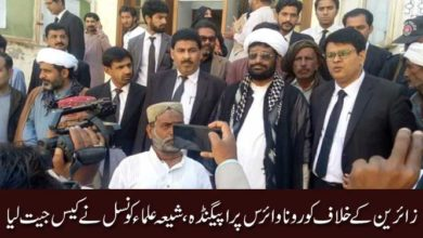 زائرین کے خلاف پراپیگنڈہ، شیعہ علماء کونسل نے کیس جیت لیا