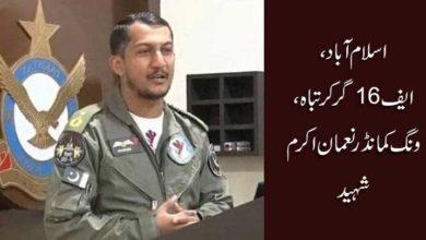 اسلام آباد، ایف 16 گر کرتباہ، ونگ کمانڈر نعمان اکرم شہید