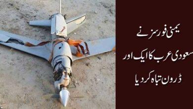 یمنی فورسز نے سعودی عرب کا ایک اور ڈرون تباہ کردیا