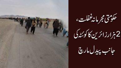 حکومتی مجرمانہ غفلت، 2ہزار زائرین کا کوئٹہ کی جانب پیدل مارچ