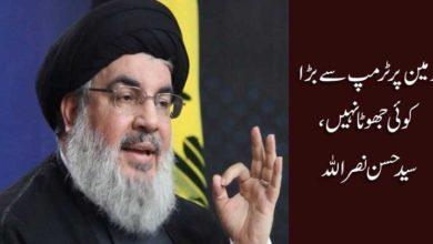 زمین پر ٹرمپ سے بڑا کوئی جھوٹا نہیں، سید حسن نصراللہ