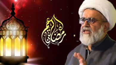 رمضان المبارک کی آمد پر علامہ راجہ ناصر عباس جعفری کا پیغام