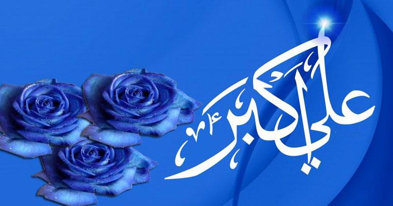 حضرت علی اکبر ؑ کا یوم ولادت و یوم جوان مبارک ہو