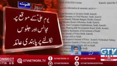 سندھ حکومت نے یوم علیؑ کی مجالس اور جلوسوں پر پابندی لگادی