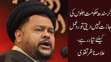 اگر سندھ حکومت نے جلوس کی اجازت نہیں دی تو ردعمل کیلئے تیار رہے