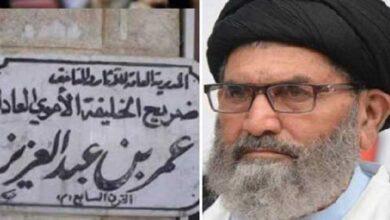 خلیفہ عمر بن عبدالعزیز کے مقبرے کی بے حرمتی قابل مذمت ہے