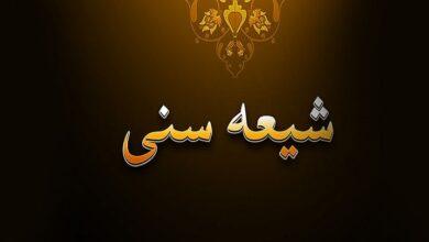 سنی مقدسات اور اسلامی مقدسات کا احترام