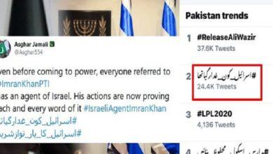 پاکستان اسرائیل