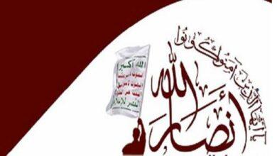 انصار اللہ