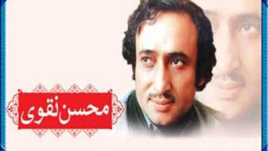 معروف شاعر محسن نقوی