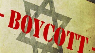 بائیکاٹ اسرائیل