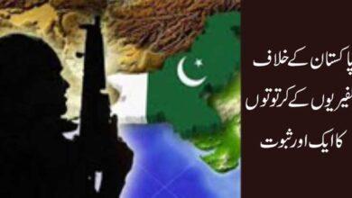 پاکستان کے خلاف تکفیریوں کے کرتوتوں کا ایک اور ثبوت