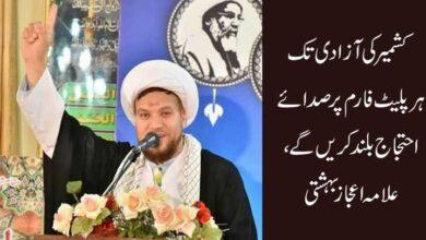 کشمیر کی آزادی تک ہر پلیٹ فارم پرصدائے احتجاج بلند کریں گے، علامہ اعجاز بہشتی