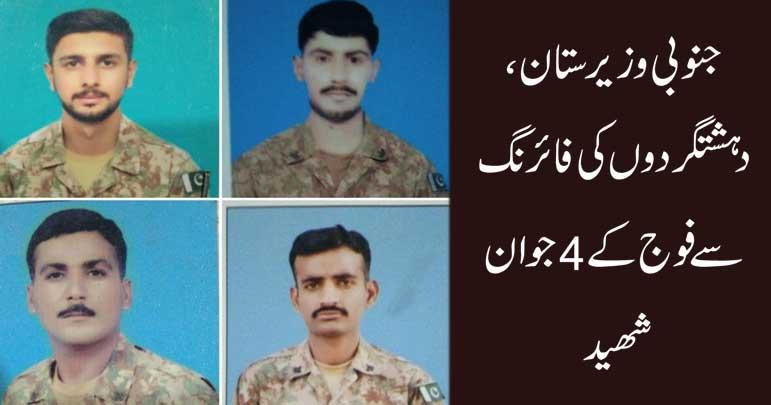 جنوبی وزیرستان، دہشتگردوں کی فائرنگ سے فوج کے 4 جوان شھید