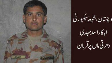 بلوچستان، شیعہ سیکیورٹی اہلکار اسد مہدی دھرتی ماں پر قربان
