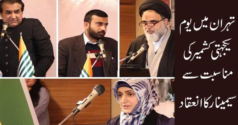 تہران، یوم یکجہتی کشمیر کی مناسبت سے سیمینار کا انعقاد