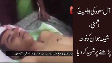آل سعود کی اہلبیت ؑدشمنی ،شیعہ جوان کونوحہ پڑھنے پر پھانسی دے دی