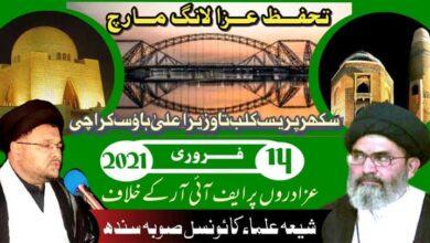 شیعہ علماء کونسل14 فروری سے تحفظ عزا لانگ مارچ کا آغاز کرے گی