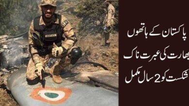 پاکستان کے ہاتھوں بھارت کی عبرت ناک شکست کو 2 سال مکمل