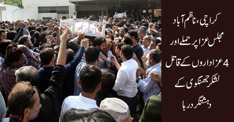 کراچی، ناظم آباد مجلس عزا پر حملے اور 4 عزاداروں کے قاتل لشکر جھنگوی کے دہشتگرد رہا