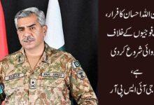 احسان اللہ احسان کا فرار، ملوث فوجیوں کے خلاف کاروائی شروع کردی ہے