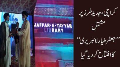 کراچی، جدید طرز پر مشتمل'' جعفرطیار لائبریری '' کا افتتاح کرد یا گیا