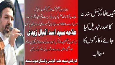 شیعہ علماء کونسل سندھ کا صدرتبدیل کیا جائے، کارکنوں کا مطالبہ