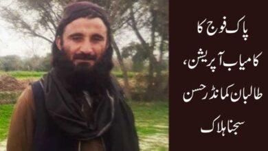 پاک فوج کا کامیاب آپریشن، طالبان کمانڈر حسن سجنا ہلاک