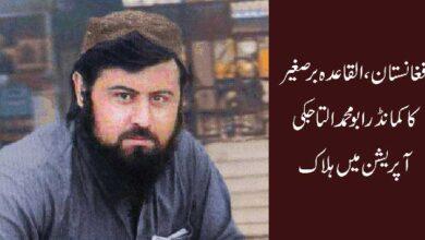 القاعدہ برصغیر کا کمانڈر ابو محمد التاجکی آپریشن میں ہلاک