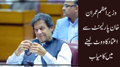 وزیراعظم عمران خان پارلیمنٹ سے اعتماد کا ووٹ لینے میں کامیاب