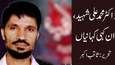 ڈاکٹر محمد علی شہید، ان کہی کہانیاں