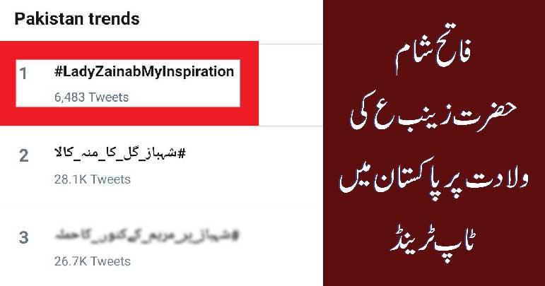 فاتح شام حضرت زینب ع کی ولادت پر پاکستان میں ٹاپ ٹرینڈ