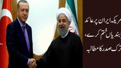 امریکہ ایران پر عائد پابندیاں ختم کرے، ترک صدر کا مطالبہ