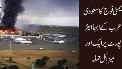 یمنی فوج کا سعودی عرب کے ابہا ایئر پورٹ پر ایک اور میزائل حملہ