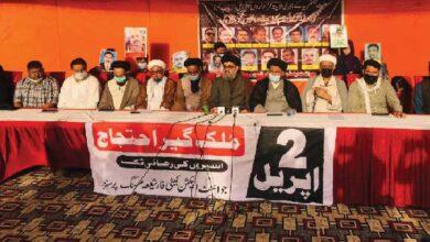 2 اپریل کو شروع ہونے والا دھرنا لاپتہ عزاداروں کی بازیابی تک جاری رہے گا، شیعہ تنظیموں کا اعلان