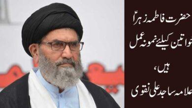 حضرت فاطمہ زہرا ؑخواتین کیلئےنمونہ عمل ہیں، علامہ ساجد علی نقوی