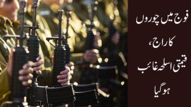 فوج میں چوروں کا راج، قیمتی اسلحہ غائب ہوگیا
