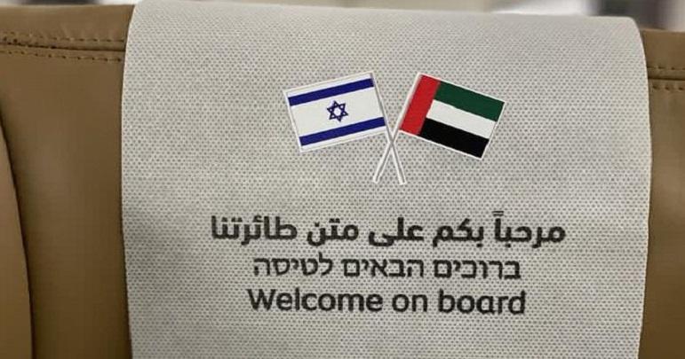 ابوظہبی سے اسرائیل کیلئے پہلی باضابطہ پرواز