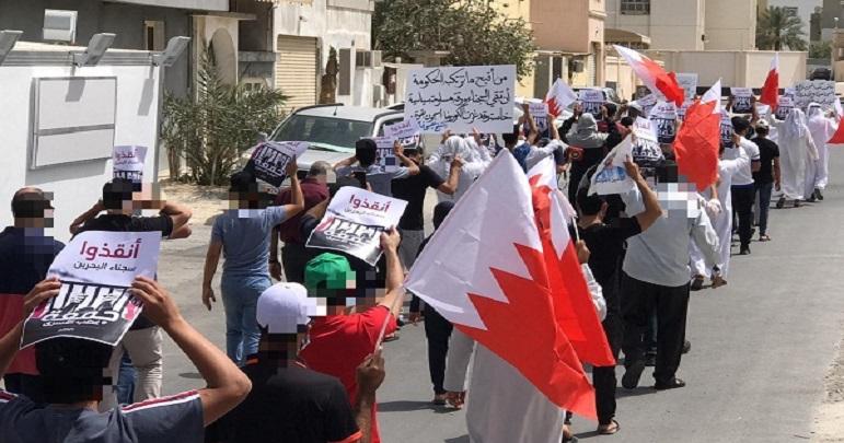 بحرین میں بے گناہ اسیروں کی حمایت میں مظاہرہ